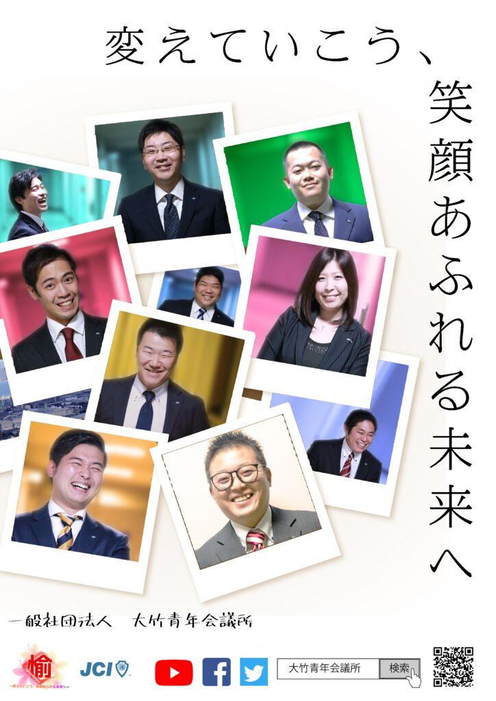 大竹青年会議所ポスター2020vol1のサムネイル