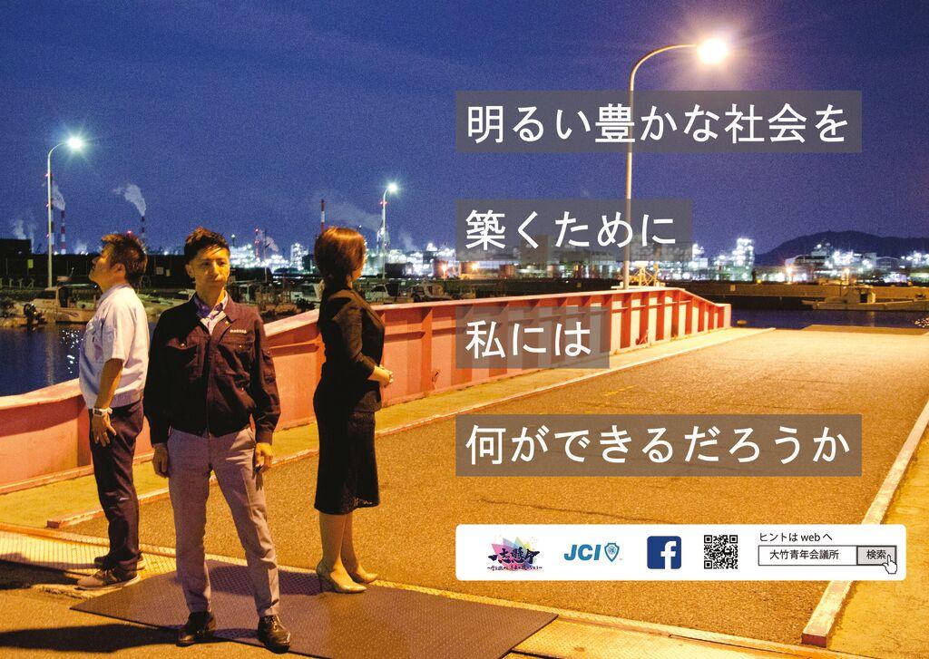 大竹青年会議所ポスターvol2のサムネイル