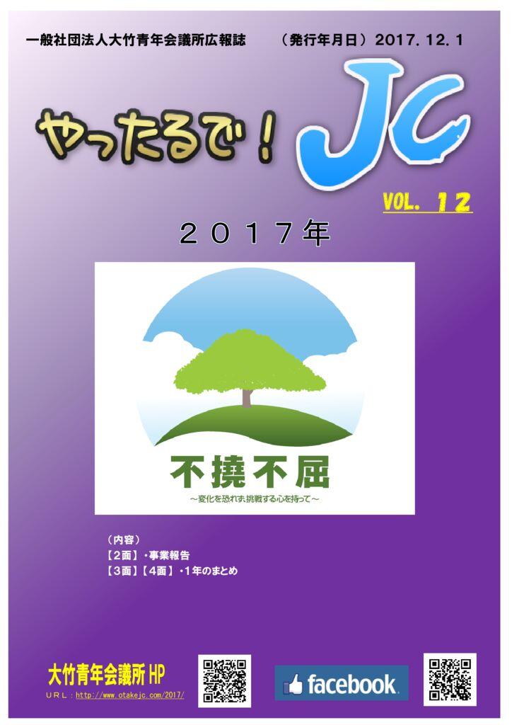 大竹青年会議所広報誌vol12のサムネイル