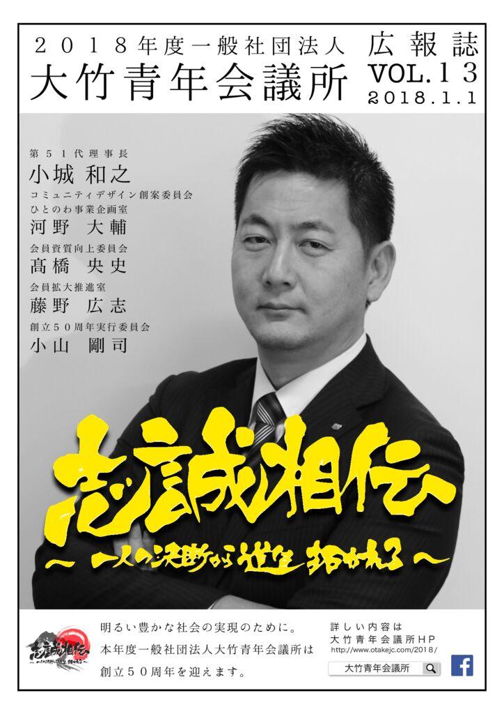 大竹青年会議所広報誌vol13のサムネイル