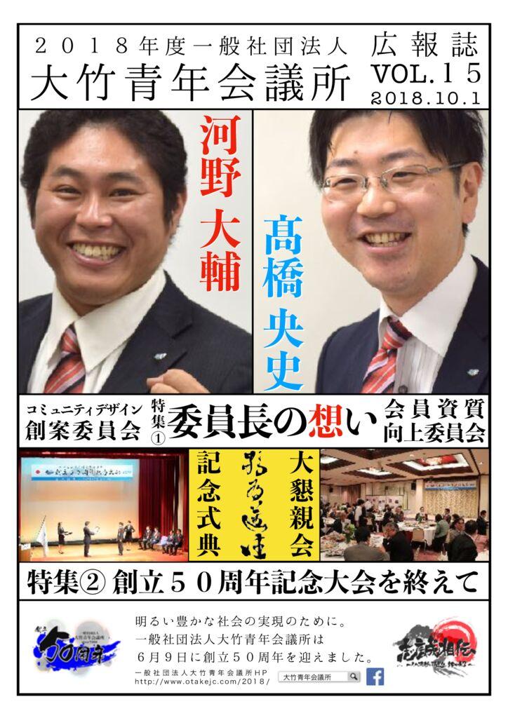 大竹青年会議所広報誌vol15のサムネイル