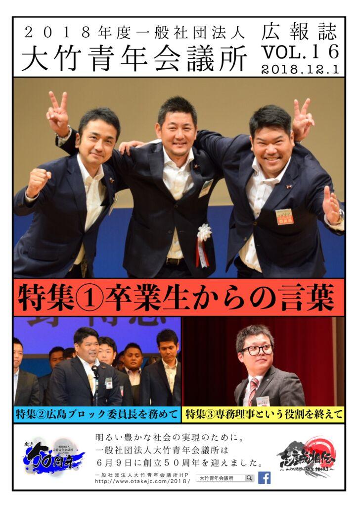 大竹青年会議所広報誌vol16のサムネイル