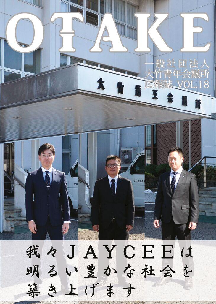 大竹青年会議所広報誌vol18のサムネイル