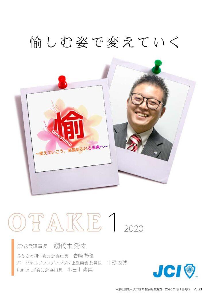 大竹青年会議所広報誌vol23のサムネイル