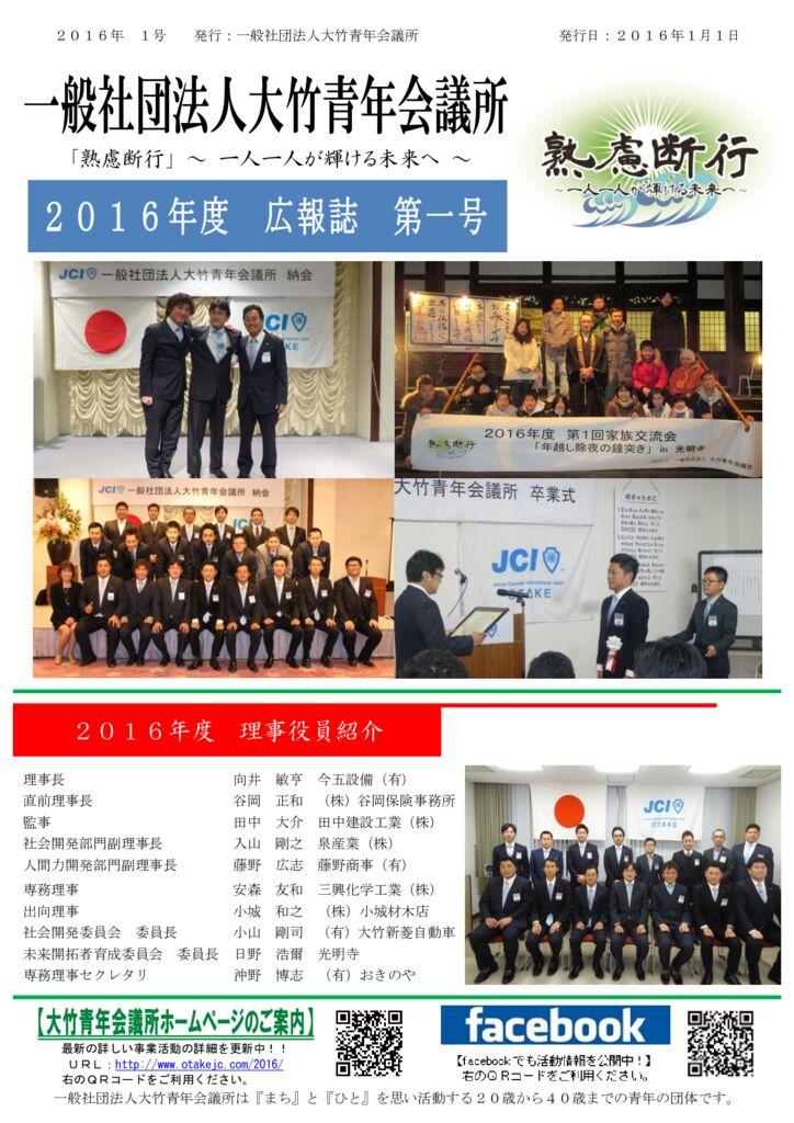 大竹青年会議所広報誌vol17のサムネイル