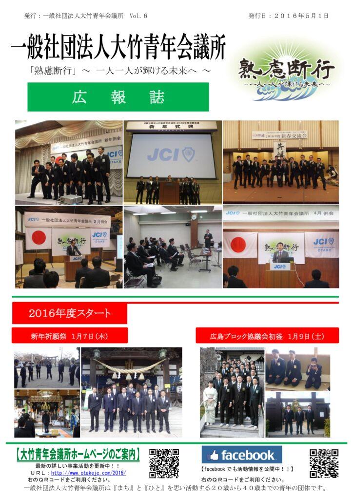 大竹青年会議所広報誌vol6のサムネイル