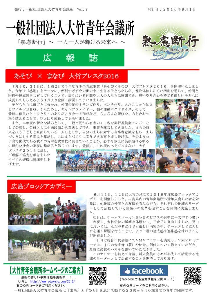 大竹青年会議所広報誌vol19のサムネイル