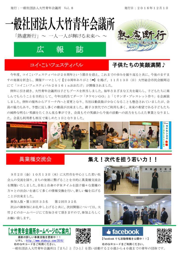大竹青年会議所広報誌vol20のサムネイル