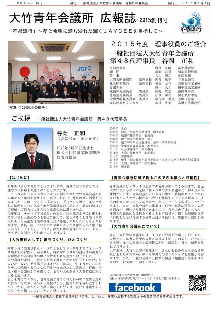 大竹青年会議所広報誌vol1のサムネイル