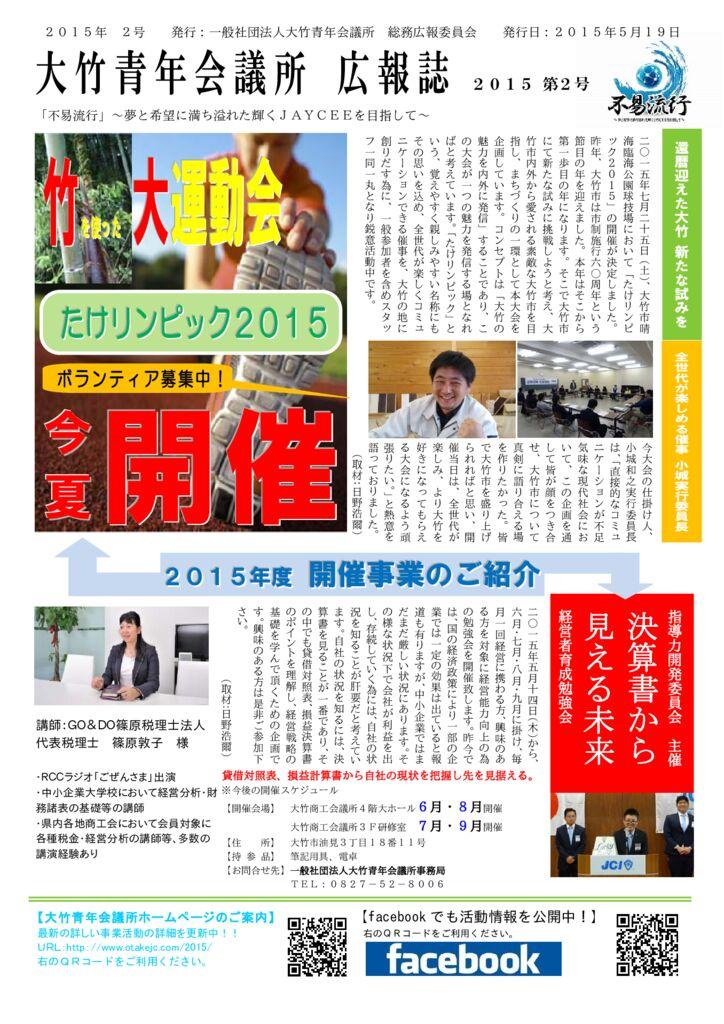 大竹青年会議所広報誌vol2のサムネイル